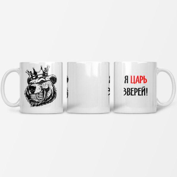 Кружка «Я царь зверей»