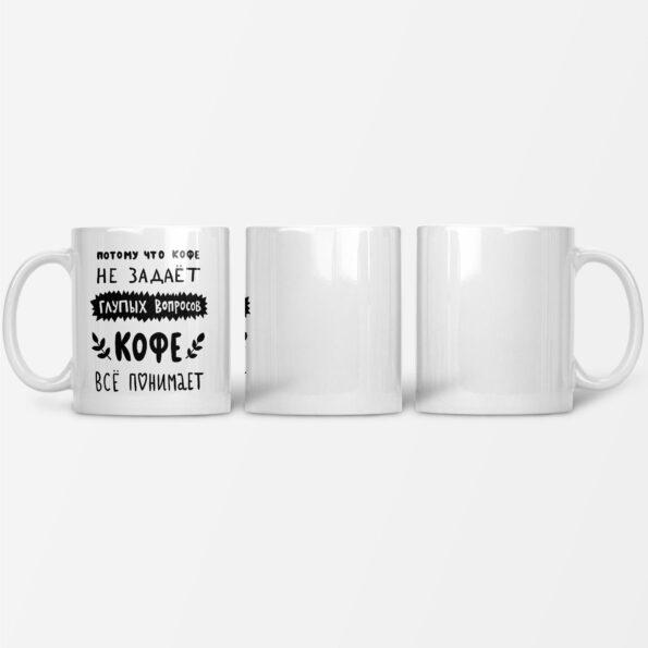 Кружка «Кофе всё понимает»