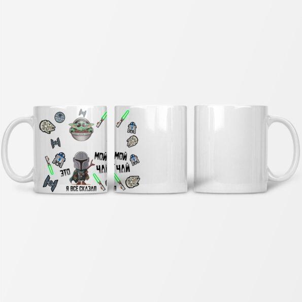 Кружка «Это мой чай, я всё сказал»
