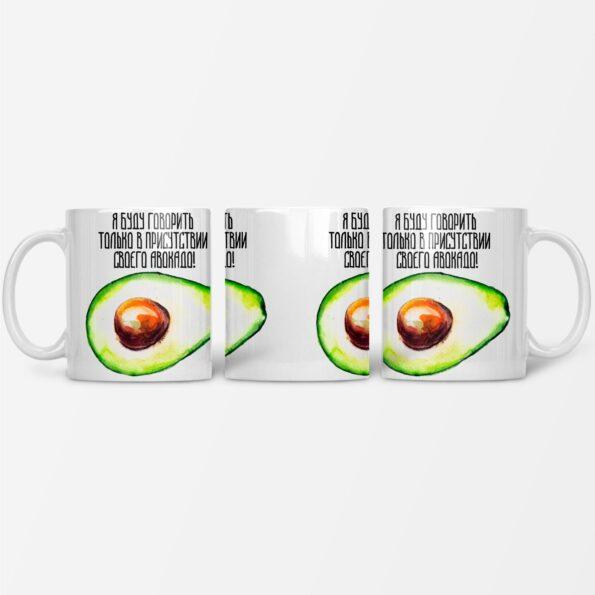 Кружка «Я буду говорить только в присутствии своего авокадо!»