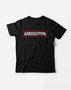 Футболка Алкопатруль черная