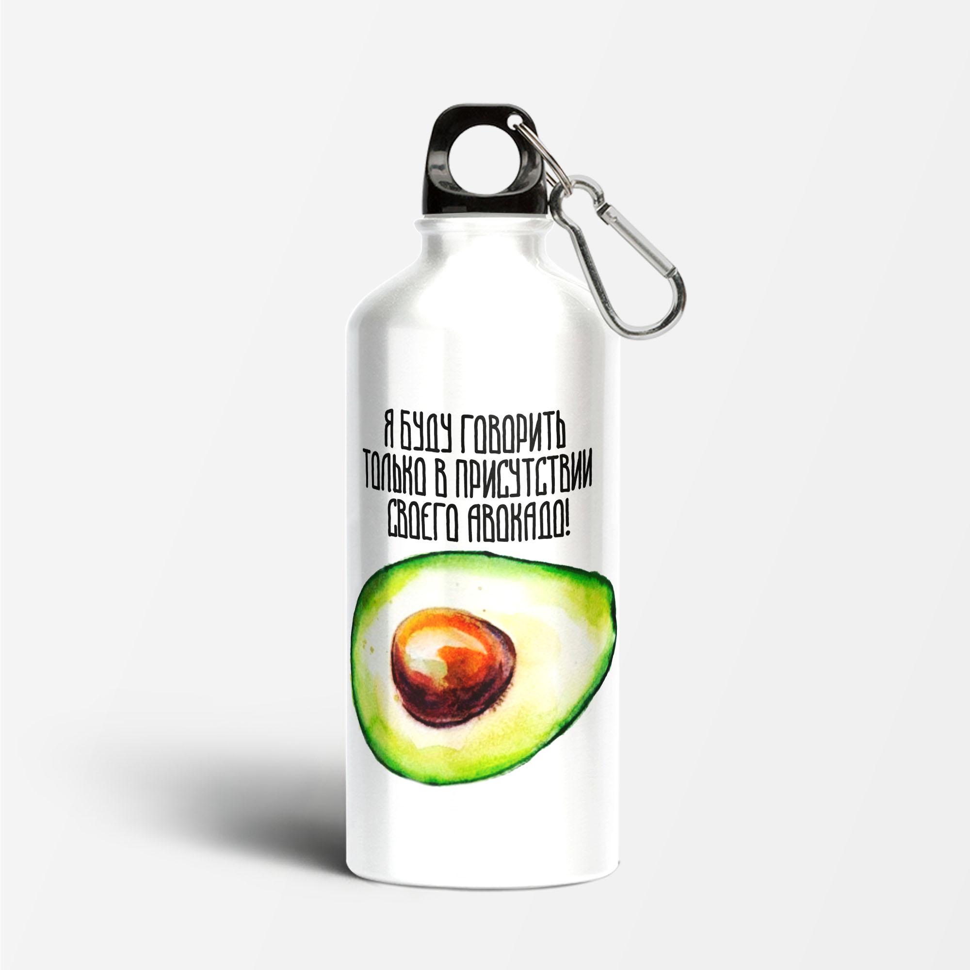 Бутылка «Я буду говорить только в присутствии своего авокадо»