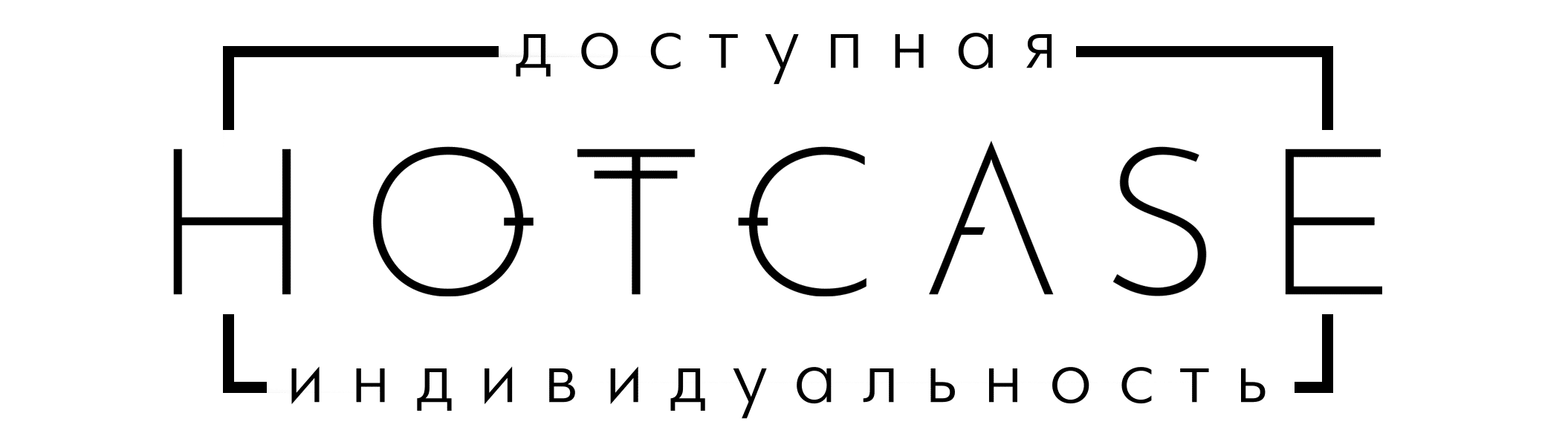 HOTCASE — доступная индивидуальность