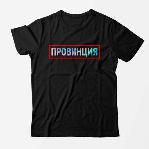 Футболка Провинция черная