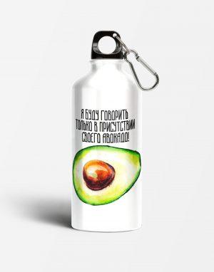 Бутылка Я буду говорить только в присутствии своего авокадо