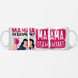 Кружка Мама не бухает Мама отдыхает