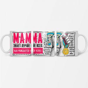 Кружка Мама знает лучше всех как рождается успех на день матери